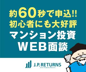 マンション投資のJPリターンズ【マンション投資web個別面談】