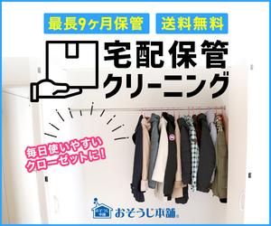 【おそうじ本舗】宅配保管クリーニング