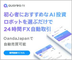 QUOREA FX(クオレア) 口座開設後取引