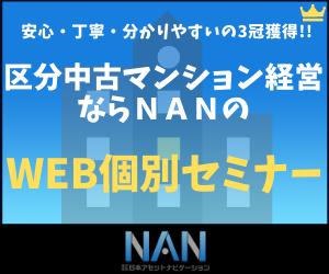 不動産投資をより身近に株式会社日本アセットナビゲーション【WEB個別セミナー】