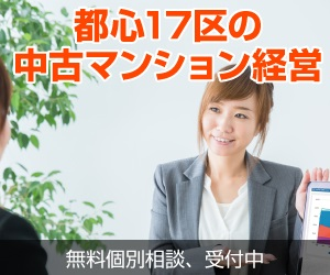 ANNEX・NEO【不動産経営個別面談(東京限定)】