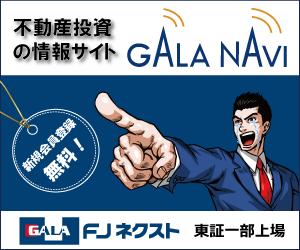 GALA NAVI ※スマートフォン専用