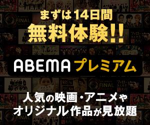 ABEMAプレミアム【14日間無料】