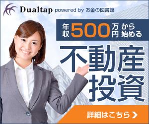 デュアルタップ powered by お金の図書館