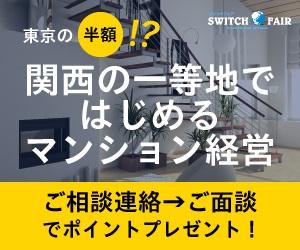 東京の半額!?関西の一等地ではじめるマンション経営