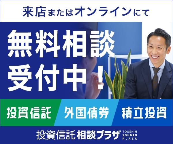投資信託相談プラザ個別相談(来店orオンライン)