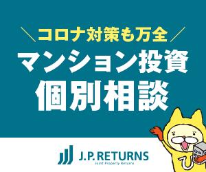 マンション投資のJPリターンズ【マンション投資個別面談】