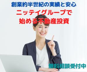 【ニッテイライフ】で始める不動産投資(面談)