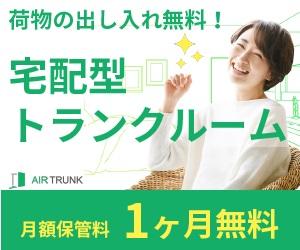 エアトランク【トランクルーム契約】