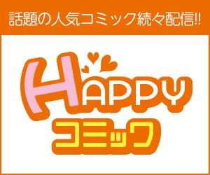 HAPPY!コミック 300円コース ※スマートフォン専用