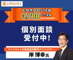 ランドネット【面談】