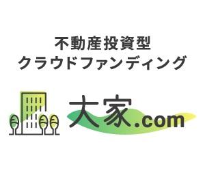 【大家.com】新規無料会員登録完了