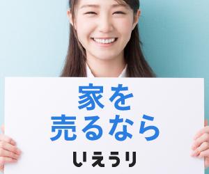 日本最大級の不動産買取マッチングサイト「インスペ買取」
