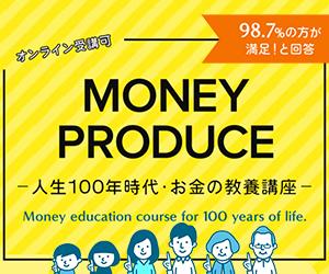 【無料オンラインセミナー】「MONEY PRODUCE お金の教養講座」