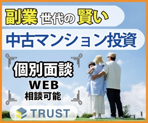 ★オンライン可【不動産投資 無料個別面談】株式会社TRUST