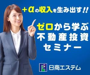 日商エステムのマンション経営セミナー