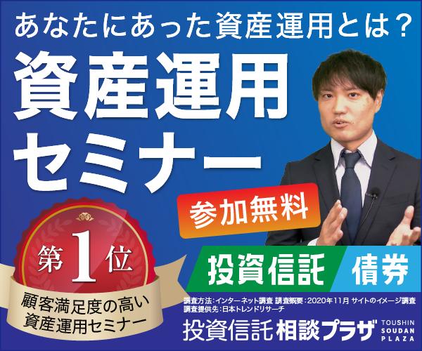 投資信託相談プラザ【セミナー参加+個別面談】
