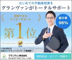 【グランヴァン】オンライン面談
