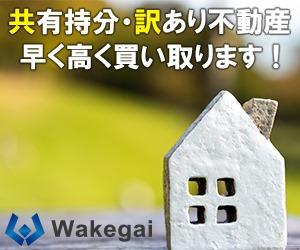 共有持分・訳あり不動産買取 wakegai(ワケガイ)