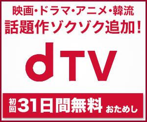 dTV 31日間無料お試し