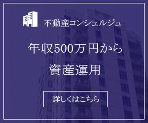 不動産コンシェルジュ【無料相談】