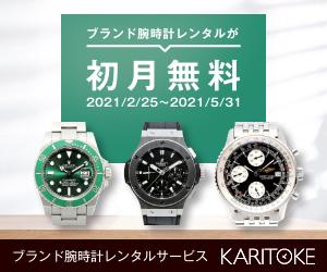 ブランド腕時計のレンタルサービス KARITOKE