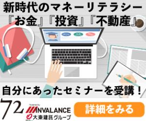 【インヴァランス】オンラインセミナー