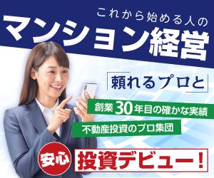 【オンライン可】不動産投資 / 個別面談