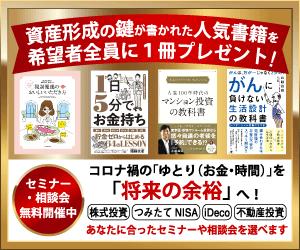 【書籍プレゼント】コロナ禍の「ゆとり(お金・時間)」