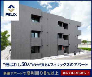 【web面談可】「愛知・名古屋の不動産投資、アパート経営なら【フィリックス】」個別面談完了(本人確認必須)