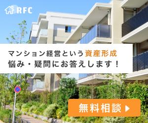 大手とは違う不動産投資の提案を「不動産投資ラボ」RFC