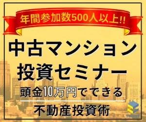 【トラスト】の中古マンションセミナー