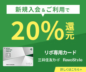 三井住友カード「RevoStyle(リボスタイル)」