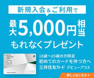 三井住友カード「デビュープラス」