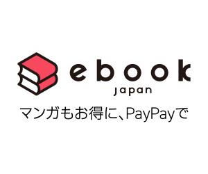 ebookjapan(電子書籍ダウンロード)