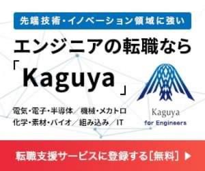 エンジニア転職支援サービス Kaguya
