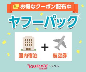 Yahoo!トラベル(国内宿泊+航空券プラン)