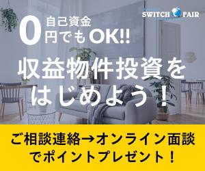 【WEB面談】東京の半額!?関西の一等地ではじめるマンション経営