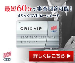 【オリックス・クレジット】VIPローンカード発券完了