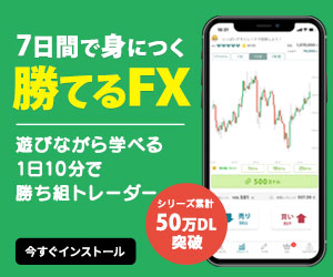【iOS】FX初心者向けガイド