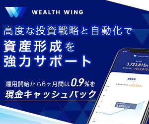 Wealth Wing(ウェルスウイング)/iOS