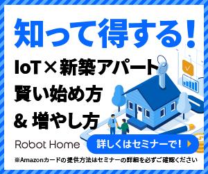 【無料オンラインセミナー】「IoT×新築アパート賢い始め方増やし方セミナー」
