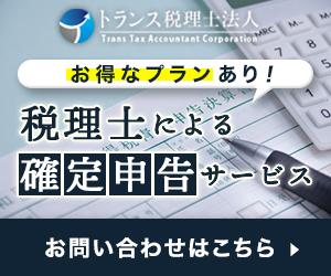 トランス税理士法人【確定申告】