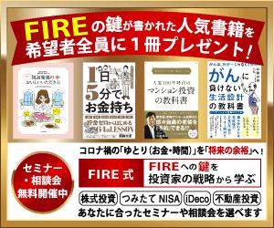 【書籍プレゼント】FIREの鍵が書かれた人気書籍