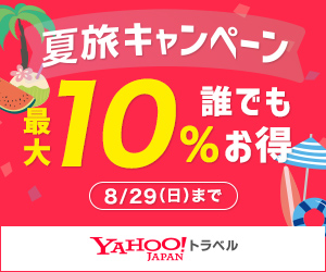Yahoo!トラベル(ヤフープラン国内宿泊)