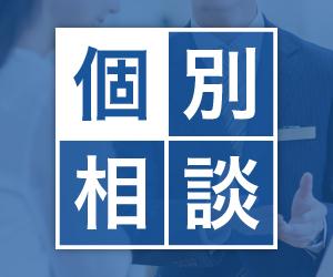 東京リバックスの【不動産投資】個別相談