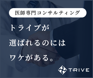★書籍プレゼント有【医師限定/web面談可】「トライブ」不動産投資個別面談