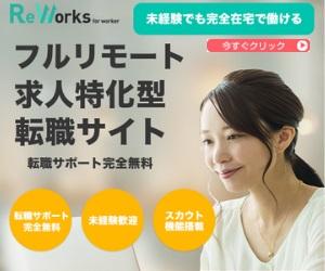 【ReWorks(リワークス)】リモートワークに転職(無料会員登録)