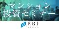 【株式会社BRI】不動産投資セミナー
