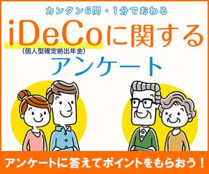 iDeCoアンケート
